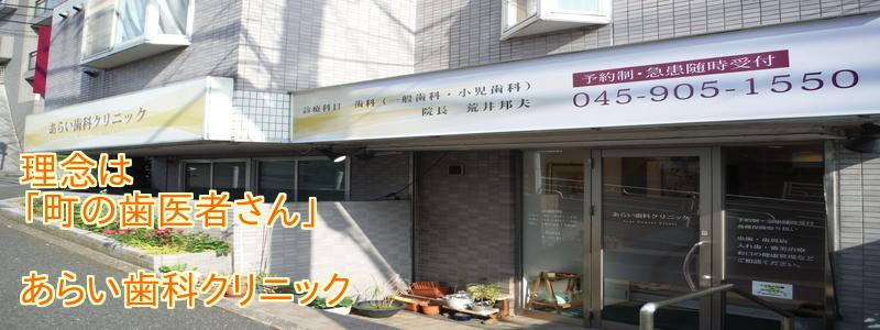 横浜市青葉区で地元に密着した町の歯医者さん【歯科(一般)・小児歯科  あらい歯科クリニック】